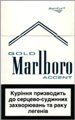 Marlboro Accent (Ultra Lights) Cigarettes