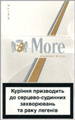 More One (Fine White) Cigarettes